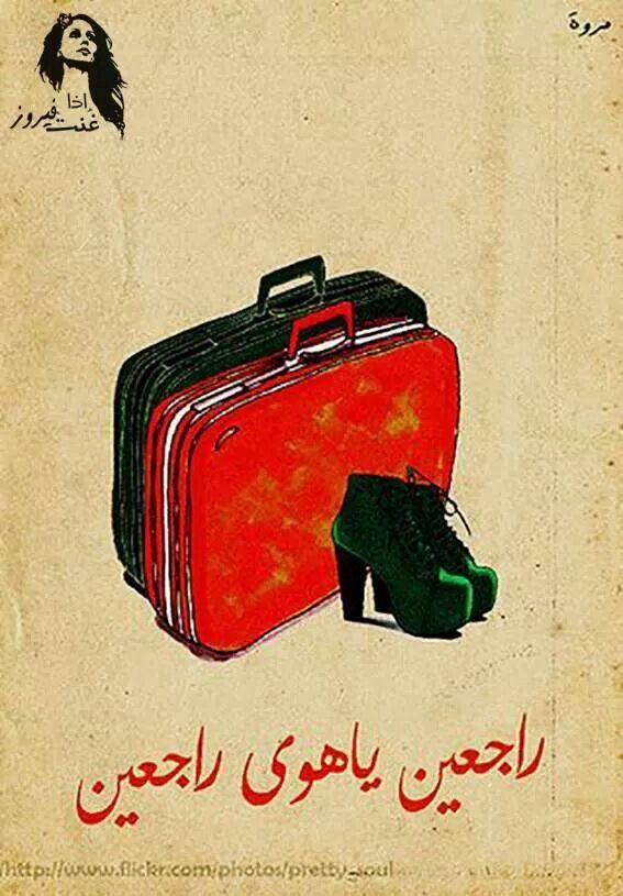 Fairouz Arabicsinger Graffiti Words Arabic Art Funny Quotes For Instagram