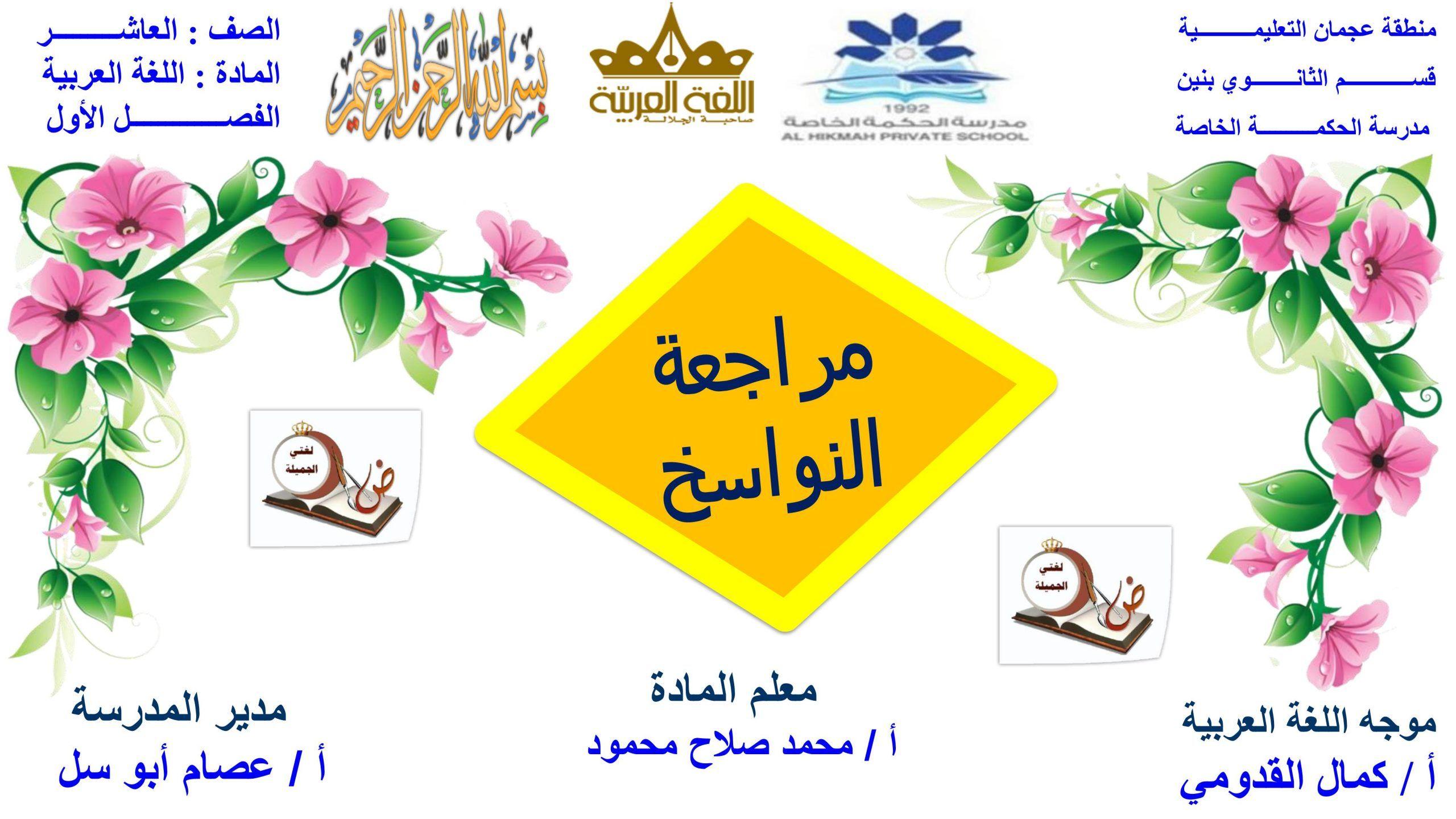 مراجعة النواسخ الفصل الدراسي الاول الصف العاشر مادة اللغة العربية Tableware Napkins