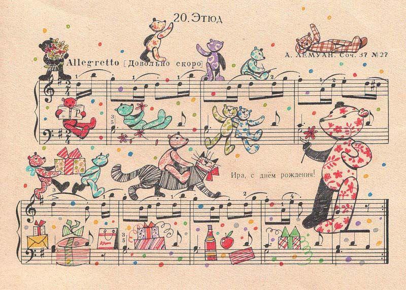 Смешные картинки о нотах
