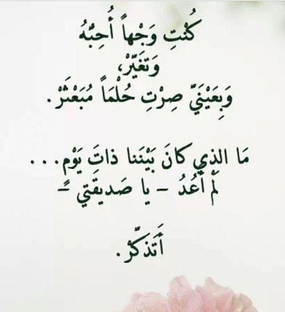 يا صديقتي Inspirational Words Quotations Words