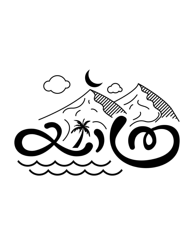 Yatra, A beautiful Malayalam word meaning journey  | Tattoos