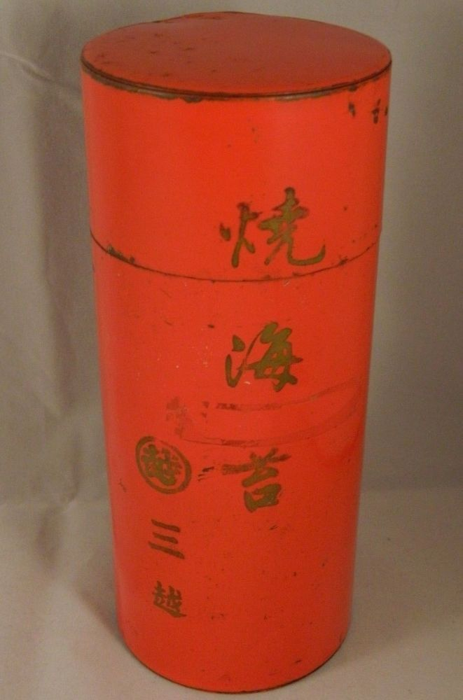 PETRA: Vintage Asian Tubes