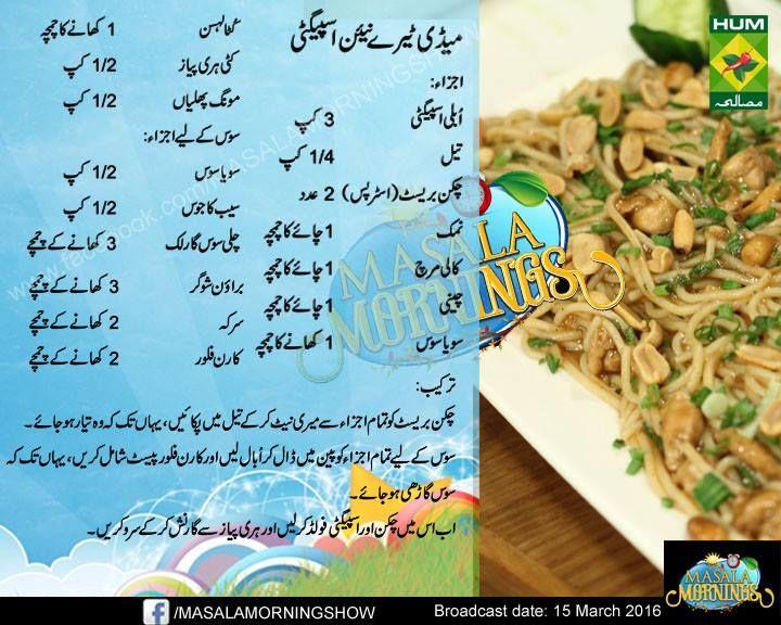 Mediterranean Spaghetti Recipe In Urdu By Shireenanwar Cooking