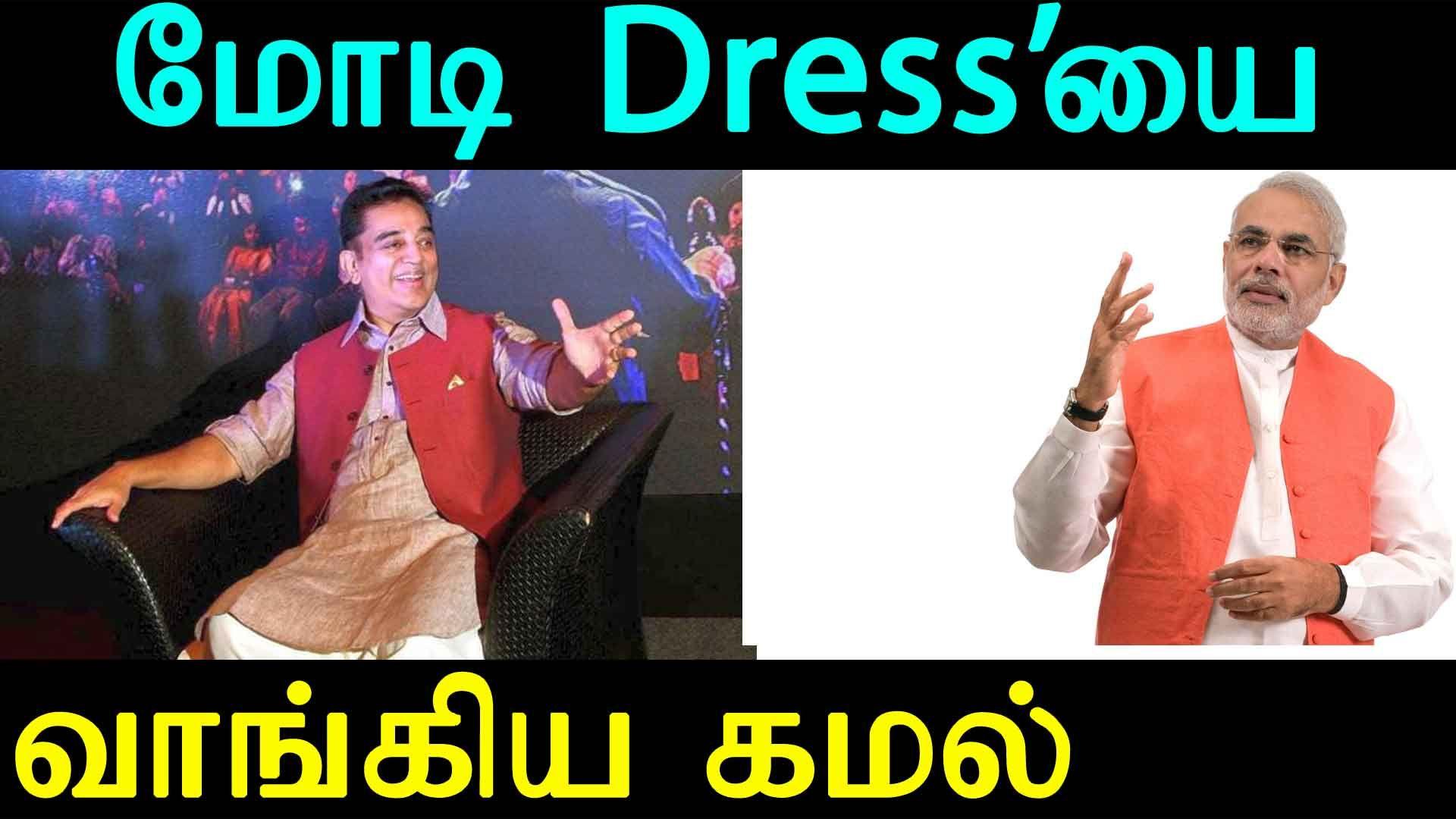 Kamal Haasan Buys PM Modi Dress மோடி Dress'யை வாங்கிய