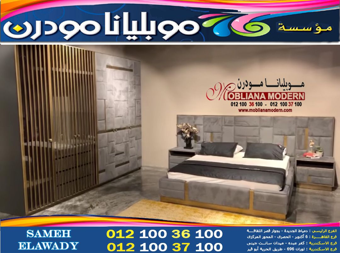 اثاث معارض القاهرة مودرن ـ اثاث معارض الاسكندرية Room Home Room Divider