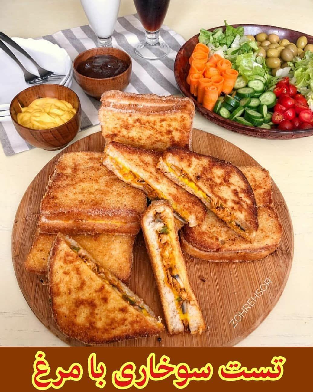 آشپزی کیک دسر شیرینی On Instagram یه ناهار خیلی راحت و خوشمزه تست سوخاری با مرغ موادلازم نصف سینه ی مرغ فلفل دلمه یک عدد پیاز ی Iran Food Recipes Food