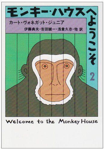 モンキー・ハウスへようこそ〈2〉 (ハヤカワ文庫SF): カート・ヴォネガット・ジュニア, 伊藤 典夫, 吉田 誠一, 浅倉 久志