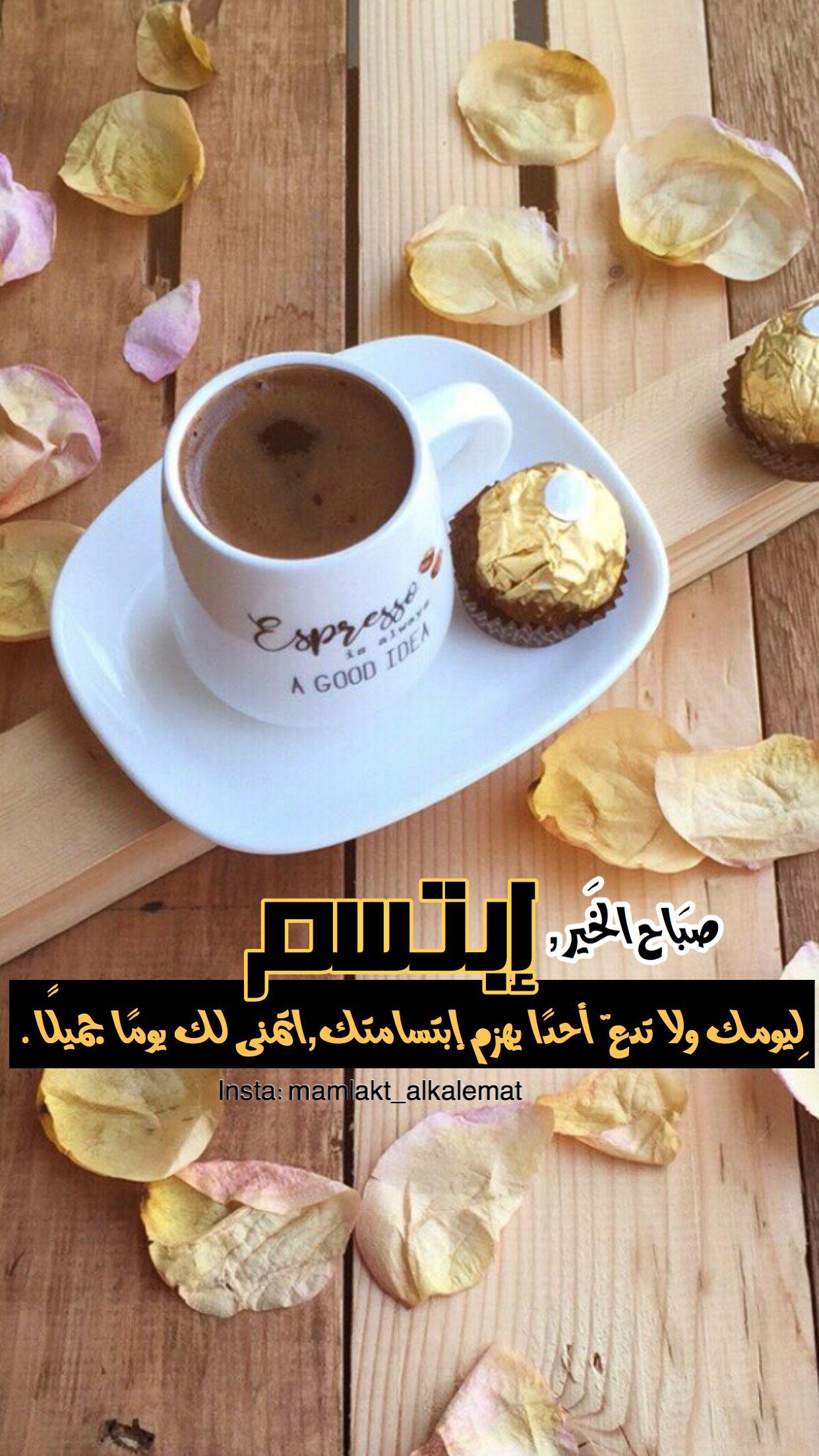 Pin By Abeer Badr On صباح الخير صباح الورد Good Morning Coffee Morning Love Quotes Morning Coffee