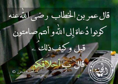 Pin By Naeem Al Shaikh Othman On Arabic Quotes Islamic Quotes Islamic Quotes Quran Arabic Quotes