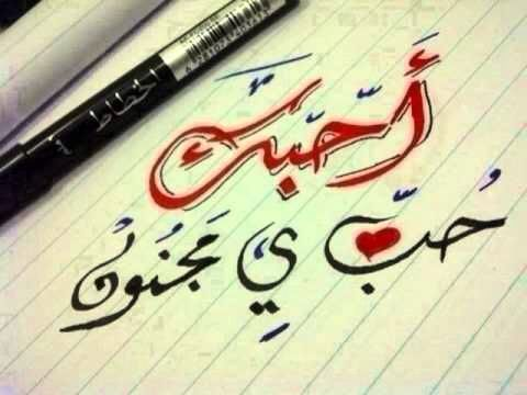 احبك حب ما له نهايه Arabic Love Quotes Love Quotes Picture Quotes