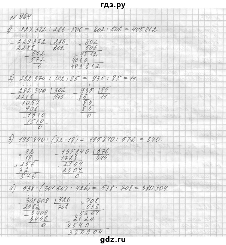 Смотреть онлайн гдз 5 класса по математике н я веленкин
