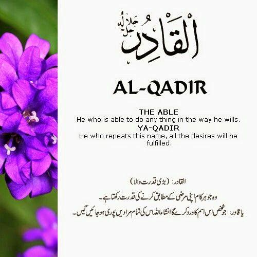Al Qadir Beautiful Names Of Allah Allah God Islamic Love Quotes