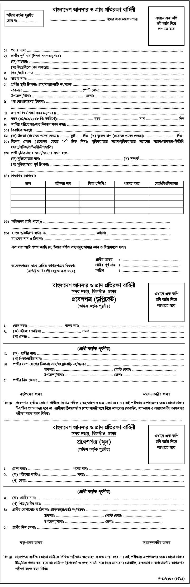 Bangladesh Ansar Vdp Job Application Form  Pijus