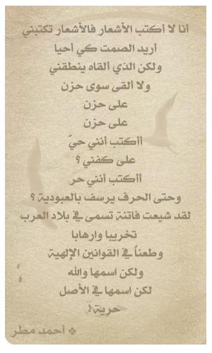 أحمد مطر Life Quotes Pictures Words Quotes Good Life Quotes