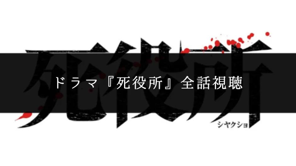 死 役所 最終 回 ドラマ