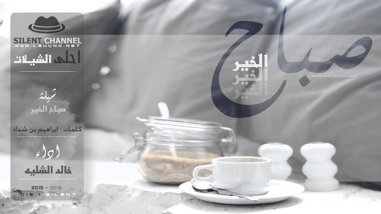 شيلة صباح الخير كلمات ابراهيم بن شداد اداء خالد بن شليه احلى الشيلات V60 Coffee Tableware Glassware