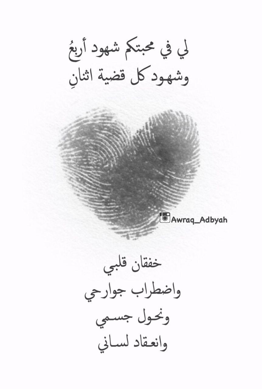 هتان Photo Quotes For Book Lovers Words Quotes Love Quotes