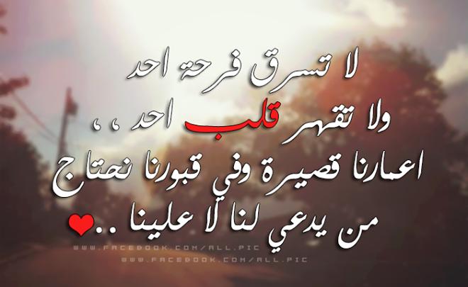 عبارات وحكم عن الحياة معبرة وجميلة Arabic Calligraphy Calligraphy