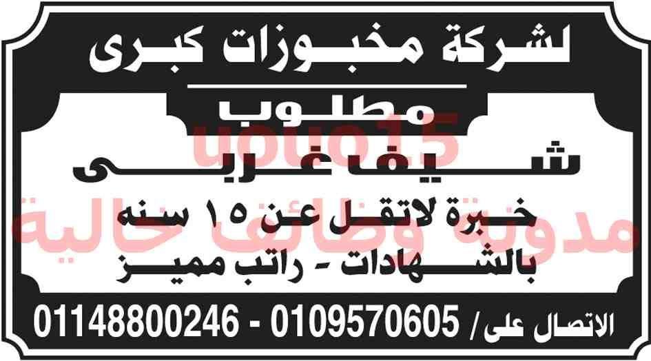 وظائف الاهرام الجمعة 8 3 2019 Arabic Calligraphy Calligraphy