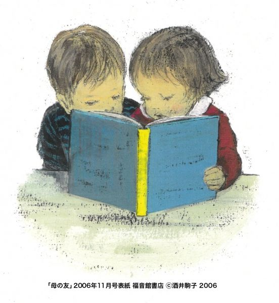 Illustration Of Two Children Reading Used As The Cover Art For