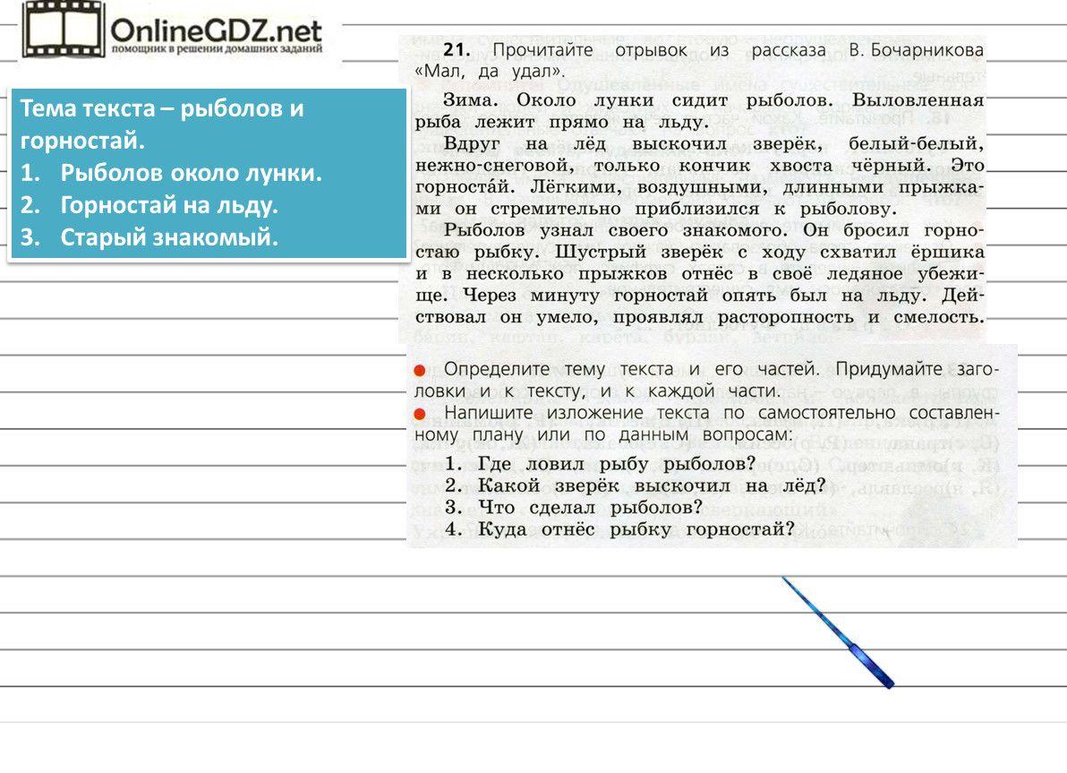 Выдели примету форму времени русский язык 3 класс гармония рабочая тетрадь