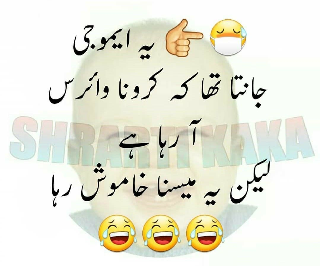 Pin By Fanno On Urdu Poetry Sayings Etc Fun Quotes Funny Funny Quotes Best Quotes