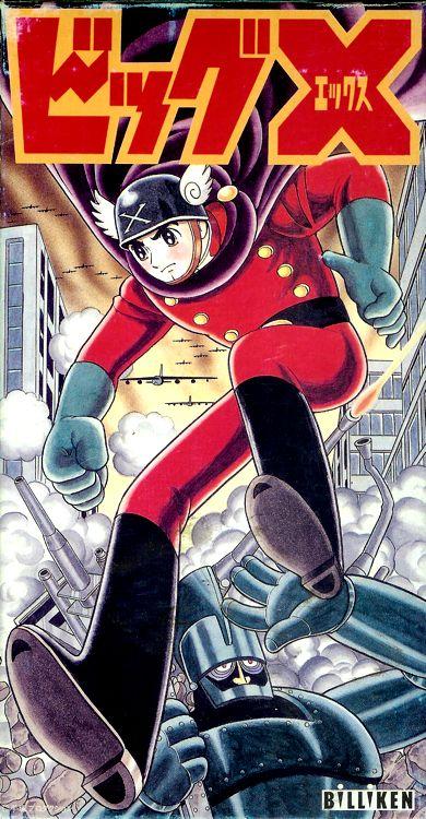 Big X Billiken Japan 1990s 昭和 漫画 漫画雑誌 マンガアニメ