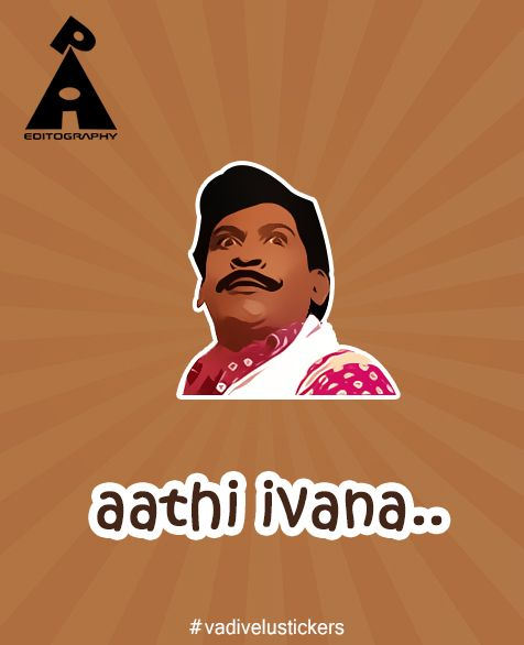 Pin by Ahil Krishnan on Vadivelu stickers in 2019   Stickers