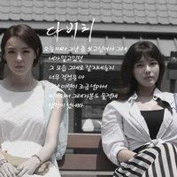 Davichi - Missing You Today (cover) by juzunme on SoundCloud