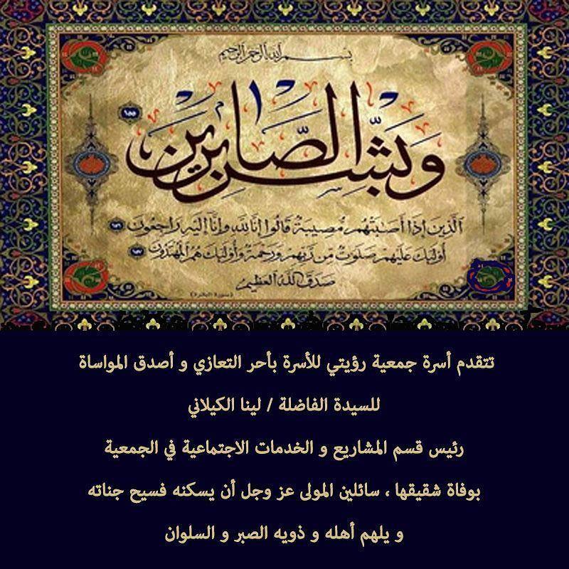 Royati Family Society On Instagram عظم الله أجركم دكتورة لينا و أحسن عزاءكم وغفر لفقيدكم Instagram Posts Quran Arabic Calligraphy