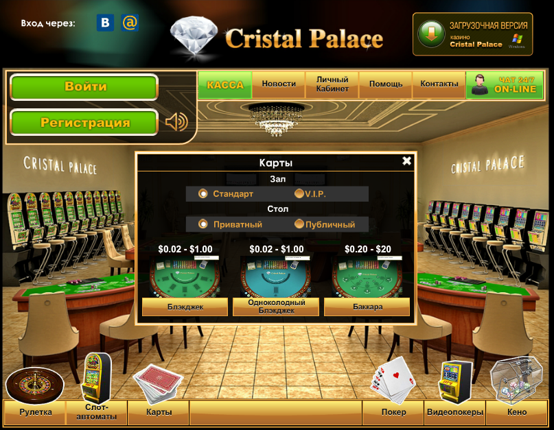 Казино кристал играть скачать бесплатно игру про казино