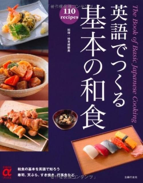 The basics of japanese cooking 110 recipes in english japanese the basics of japanese cooking 110 recipes in english japanese oversized forumfinder Image collections