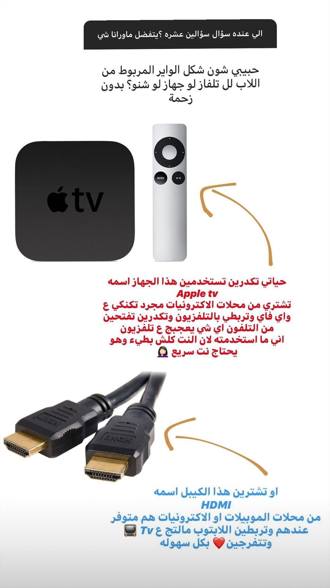 Pin By Hawraa On صـور Apple Tv Streaming Device Apple