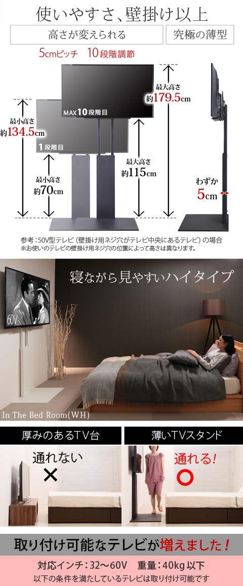 楽天市場 60型でも壁掛けスタイル 壁寄せテレビスタンド 送料無料