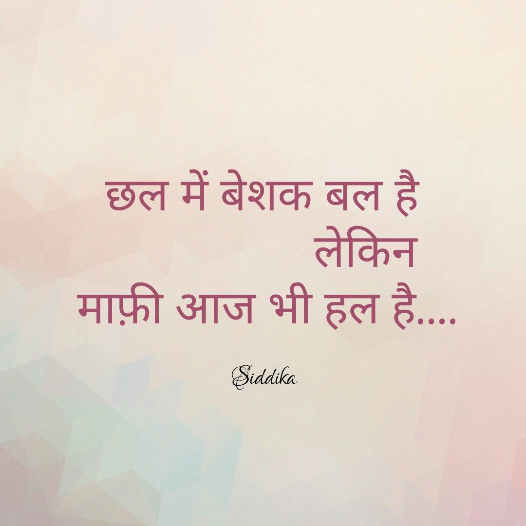 Image of: Cute Thoughtful Marathi Quotes Urdu Quotes Quotations Life Quotes Hindi Words Two Pinterest Thoughtful Zindagi Hindi Quotes Thoughts Quotes