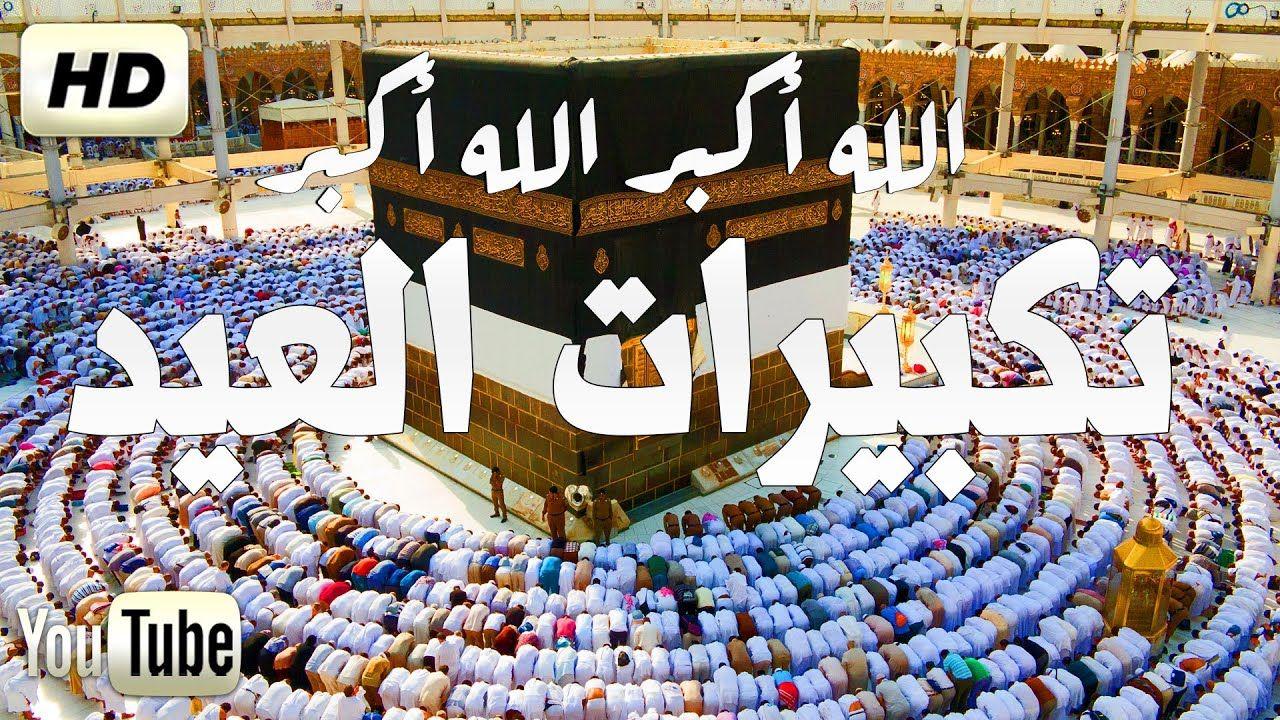 تكبيرات العيد تكبيرات العشر من ذي الحجة بصوت جميل ساعة كاملة Ta Basketball Court Quran Youtube