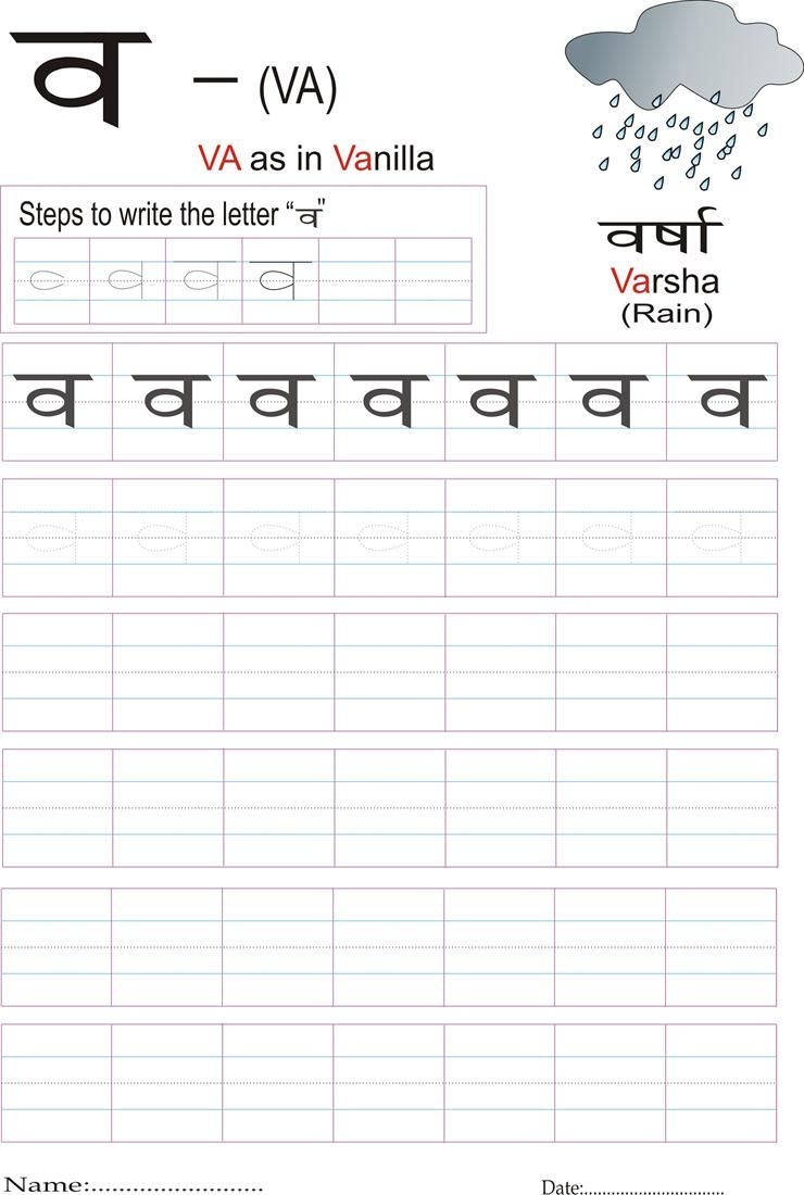 Hindi alphabet practice worksheet: Hindi alphabet practice