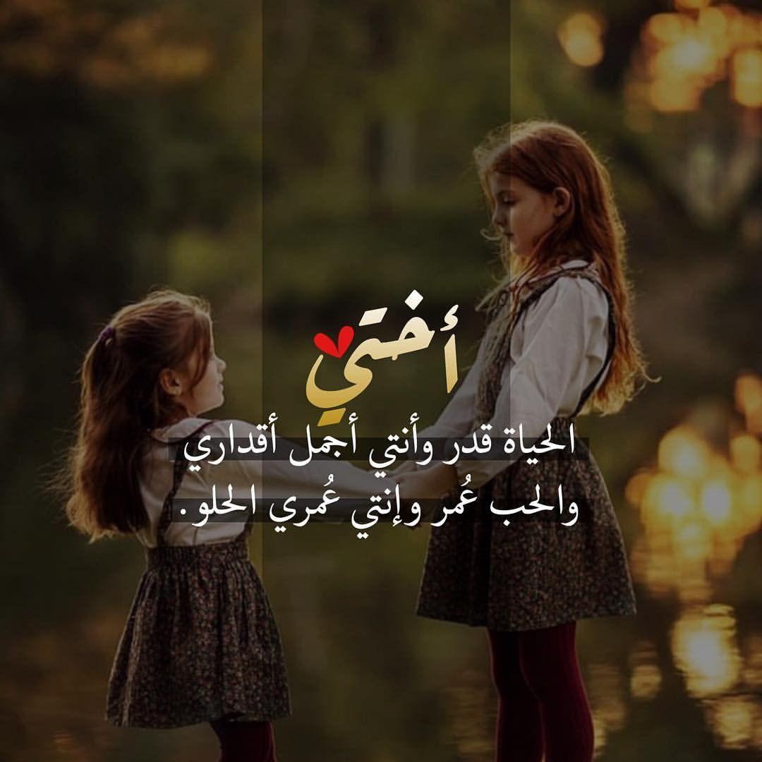 الاخوات Me As A Girlfriend Arabic Quotes Arabic Love Quotes