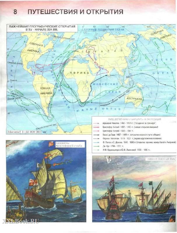 Сороко-цюпа всеобщая история новейшая история 11 класс pdf