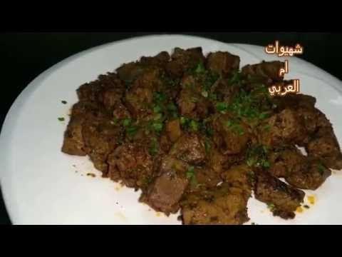 شهيوات عيد الأضحى X2f كبدة مشرملة على الطريقة المغربية X2f Kebda Mchermla Youtube Food The Originals Beef
