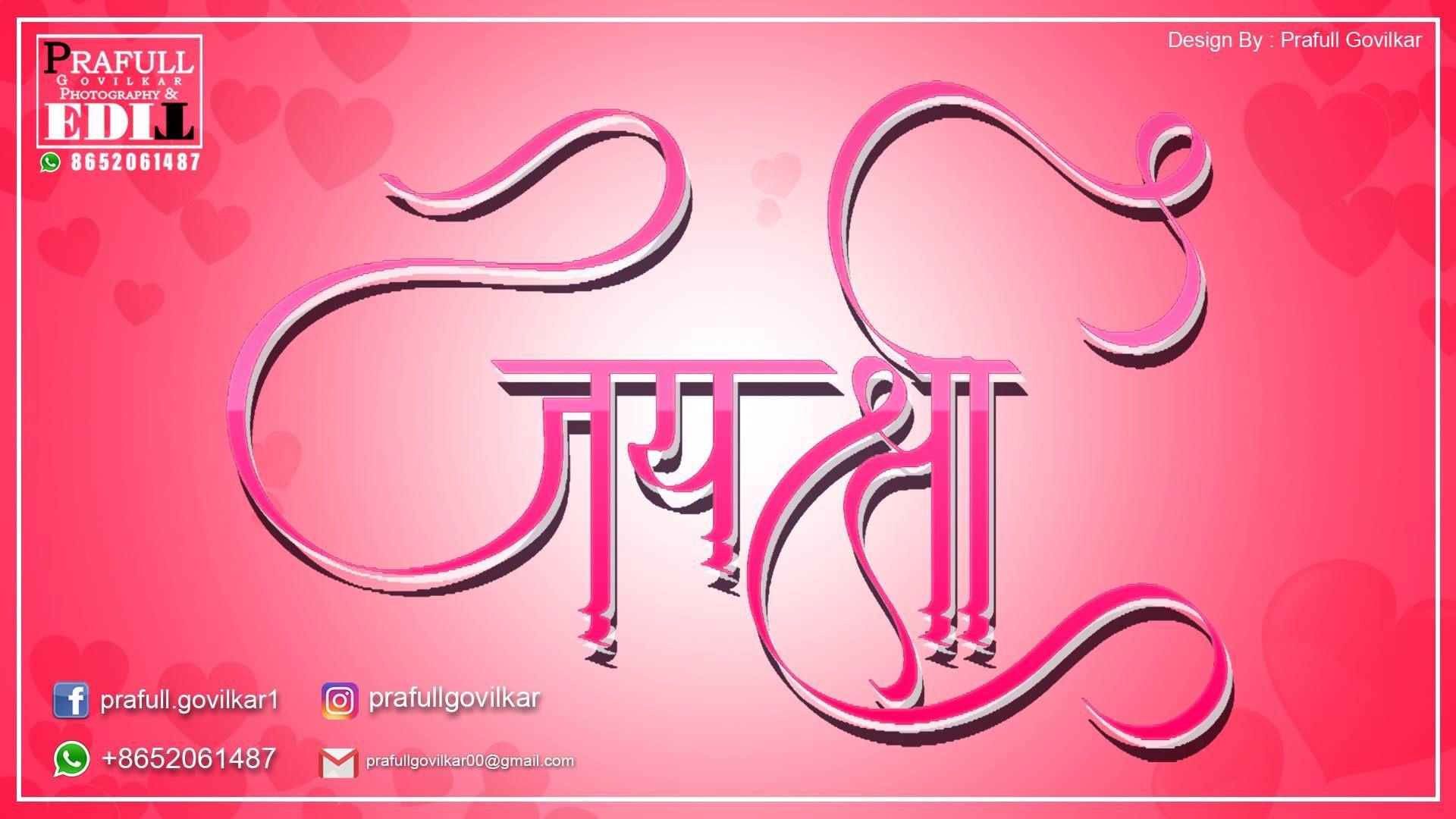 Calligraphy Marathi hindi   Marathi Calligraphy   Marathi