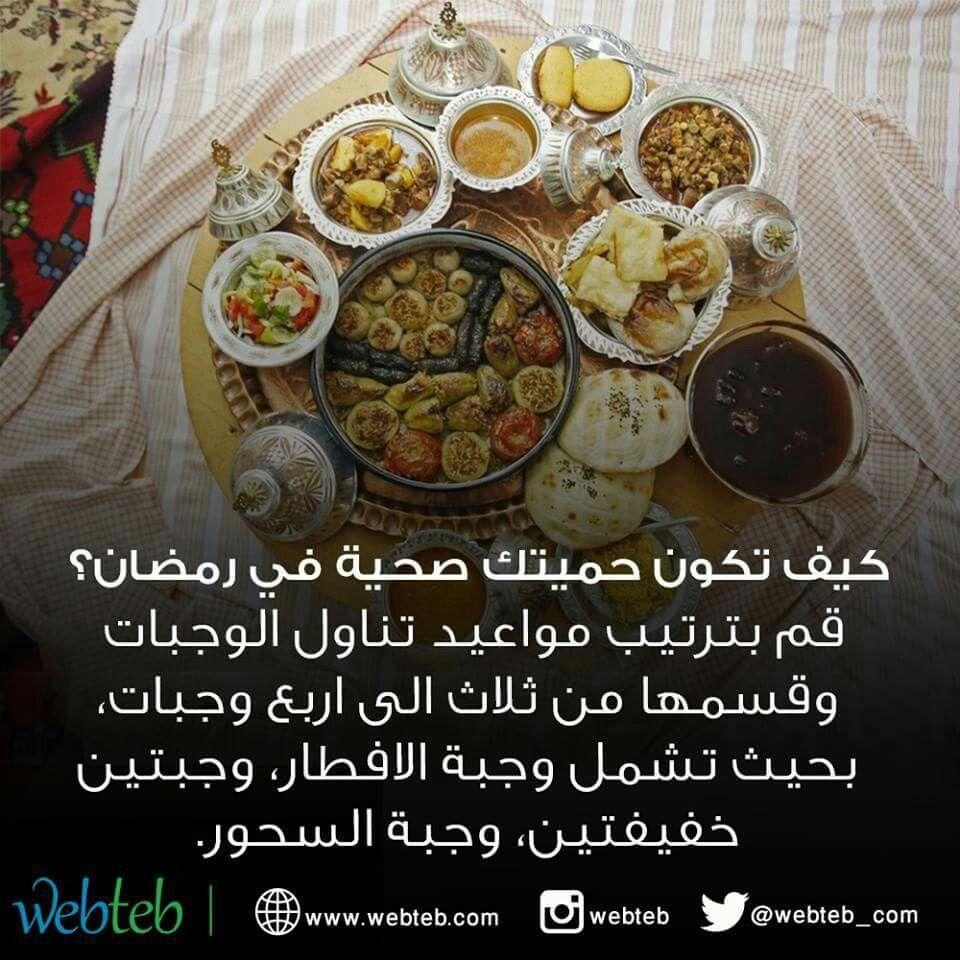 في رمضان قسم وجبة افطارك الرئيسية الى عدة مراحل تبدا بالتمر والماء ثم بما يتوفر من مقبلات كالشوربة والسلطة ومن ثم الطبق الرئيسي وتناول طعا Food Bread Matzo