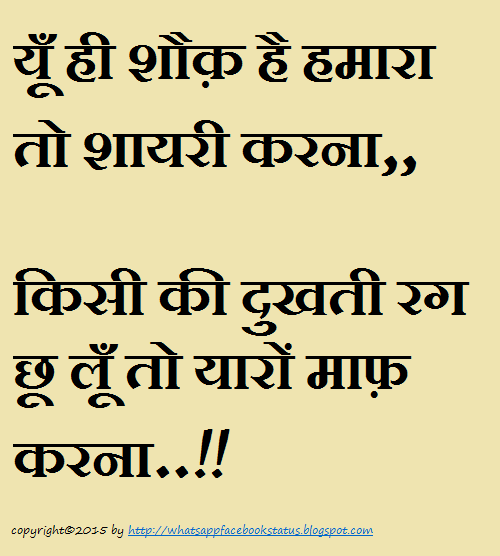 Whatsapp Facebook Status Shayari In Hindi Whatsapp