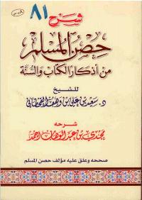 شرح حصن المسلم من أذكار الكتاب والسنة Arabic Calligraphy Calligraphy