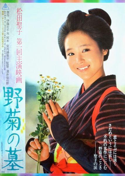 「野菊の墓 松田聖子 」の画像検索結果