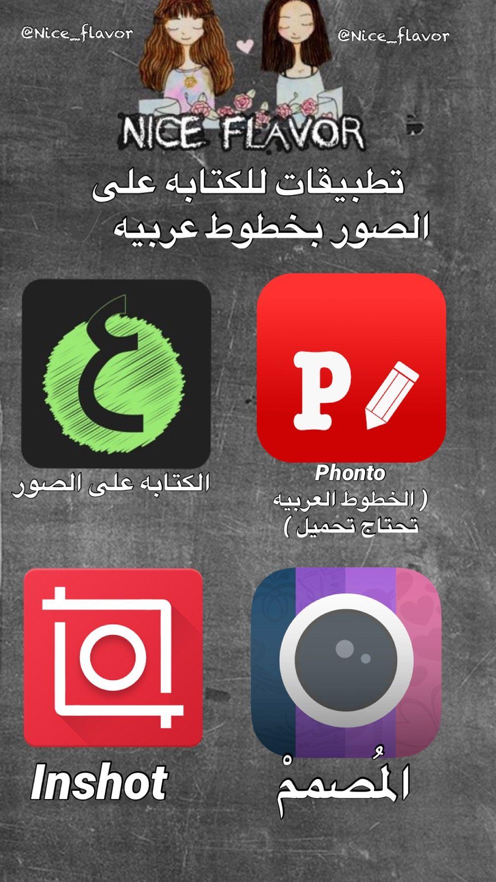 تطبيقات للكتابه Iphone Wallpaper Quotes Love Application Iphone App Pictures