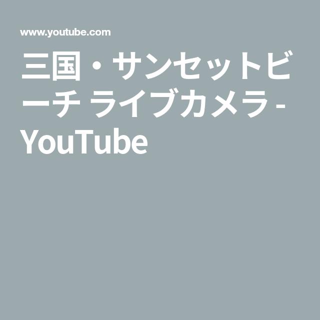 三国 サンセットビーチ ライブカメラ Youtube サンセットビーチ サーフ ライブ
