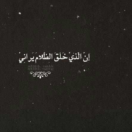 ان الذي خلق الظلام يراني Cool Words Islamic Quotes Arabic Quotes