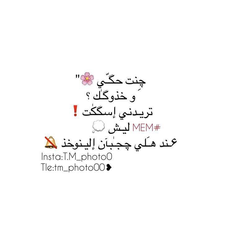 جبان عند اهلي الينوخذ Arabic Quotes Quotes Mem