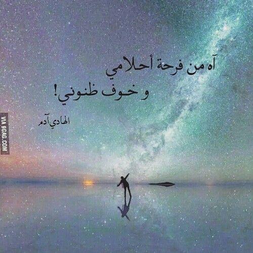 آه من فرحة أحلامي وخوف ظنوني اقتباس من قصيدة أغدا ألقاك للشاعر السوداني القدير الهادي آدم Salar De Uyuni Beautiful Backgrounds Uyuni Salt Flats